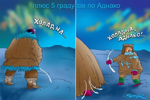 Карикатура: не по Цельсию