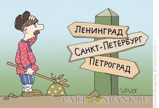 Карикатура: Развилка, Иванов Владимир
