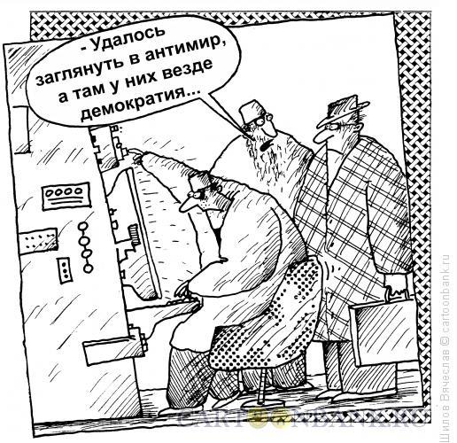 Карикатура: Антимир, Шилов Вячеслав