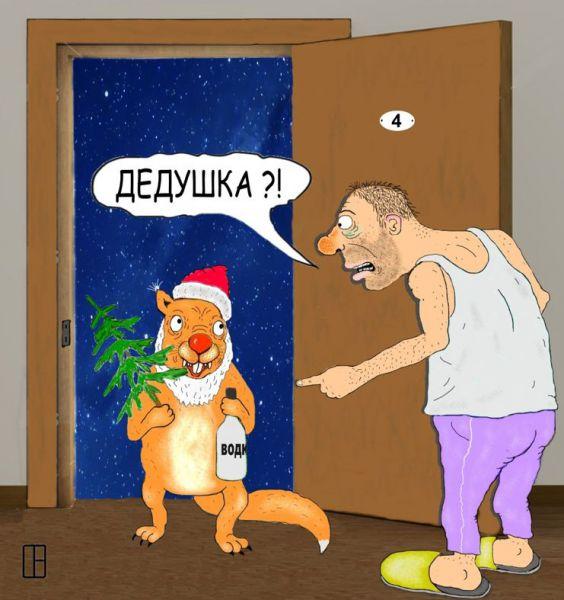 Карикатура: Дедушка?!, volk60