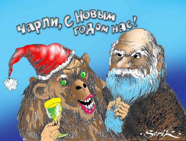 Карикатура: С новым гадом!, Кир Непьющий