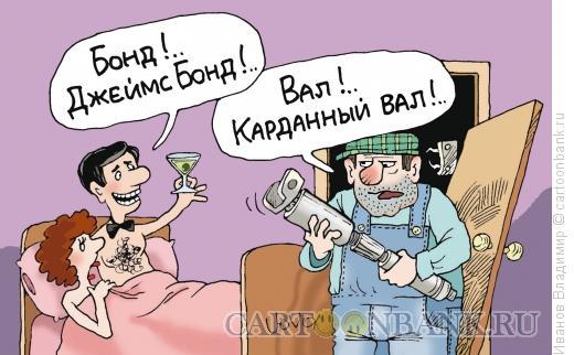Карикатура: Джеймс Бонд, Иванов Владимир