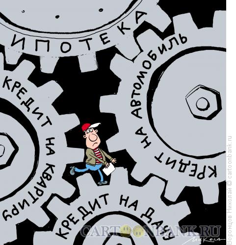 Карикатура: Кредиты, Воронцов Николай
