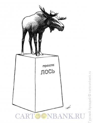 Карикатура: лось, Гурский Аркадий