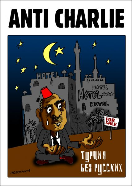Карикатура: Турция без русских, Anti Charlie