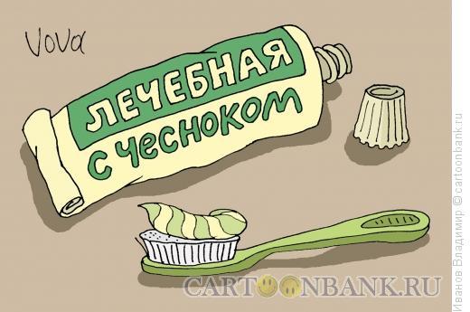 Карикатура: Зубная паста с чесноком, Иванов Владимир