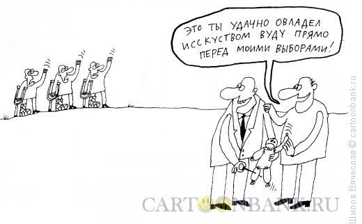 Карикатура: Искусство вуду, Шилов Вячеслав