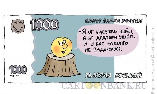 Карикатура: Купюра, Воронцов Николай