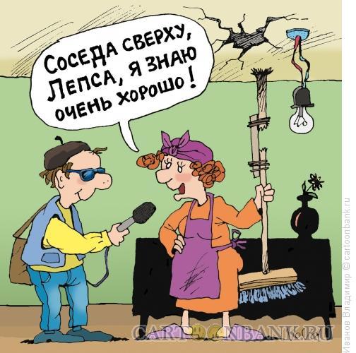 Карикатура: Соседка Лепса, Иванов Владимир