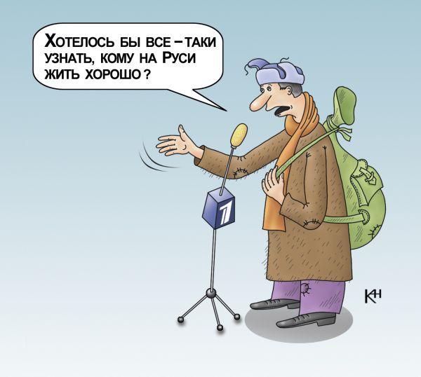 Карикатура: Кому на Руси жить хорошо, Александр Кузнецов