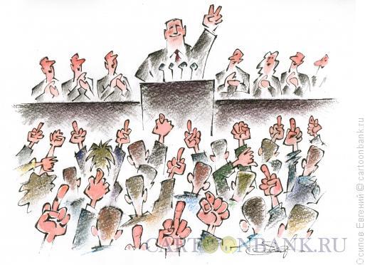 Карикатура: Глас народа, Осипов Евгений