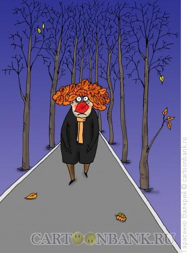 Карикатура: Осенняя аллея, Тарасенко Валерий