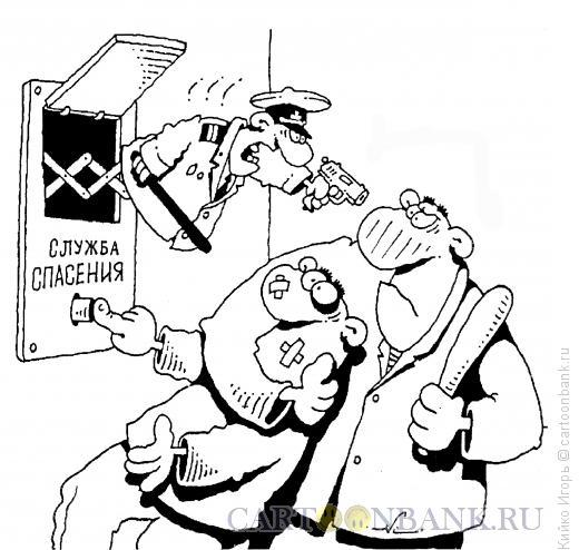 http://www.anekdot.ru/i/caricatures/normal/15/12/6/sluzhba-spaseniya.jpg