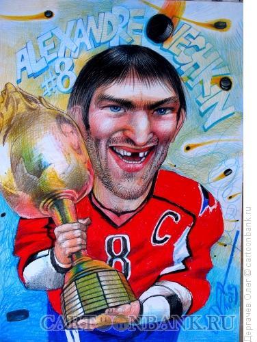 Карикатура: Хоккеист Алекс Овечкин, Дергачёв Олег