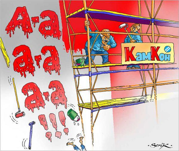 Карикатура: До буквы Я ещё есть время пожить