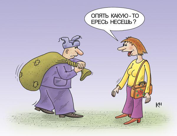 Карикатура: Ересь несет, Александр Кузнецов