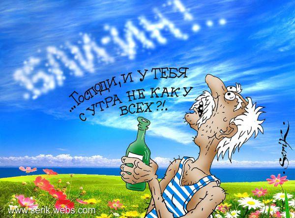 Карикатура: О блинах, Кир Непьющий