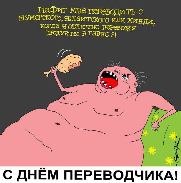 Карикатура: Профессия - переводчик, Кир Непьющий