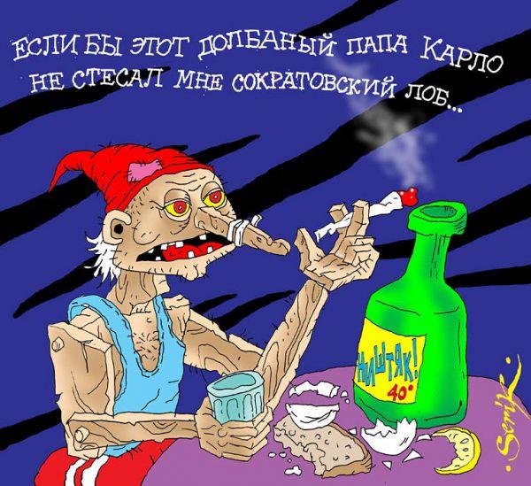 Карикатура: Се ля ви