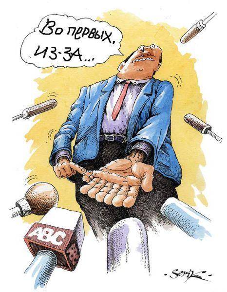 Карикатура: Во-первых, из-за..., Кир Непьющий
