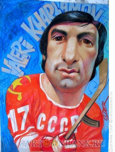 Карикатура: Хоккеист Валерий Харламов, Дергачёв Олег