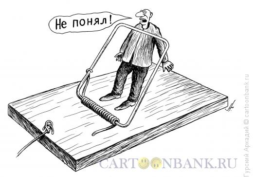 Карикатура: мышеловка, Гурский Аркадий