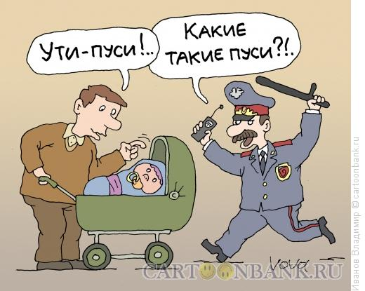 Карикатура: Пуси, Иванов Владимир