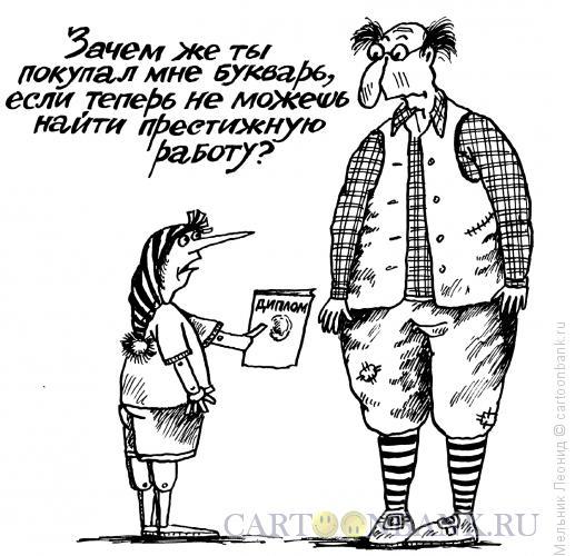 Картинки по запросу карикатур купить диплом