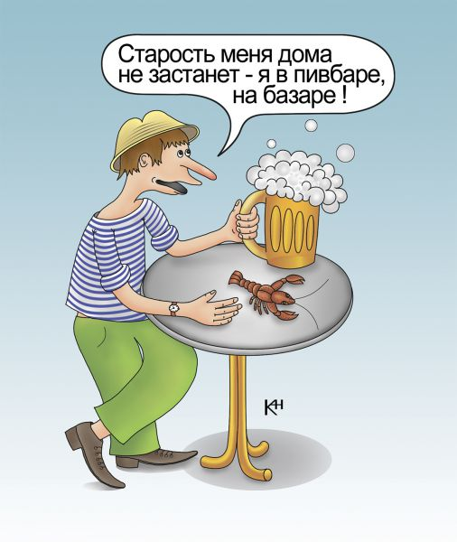 Карикатура: Старость меня дома не застанет!, Александр Кузнецов