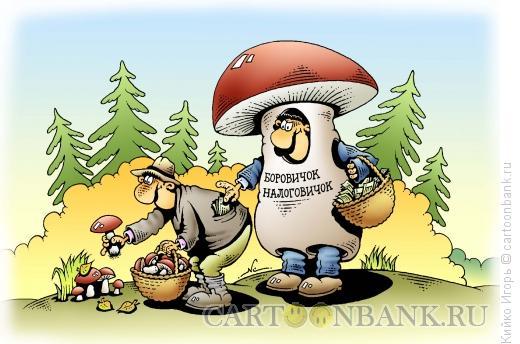 Карикатура: Мытарь, Кийко Игорь