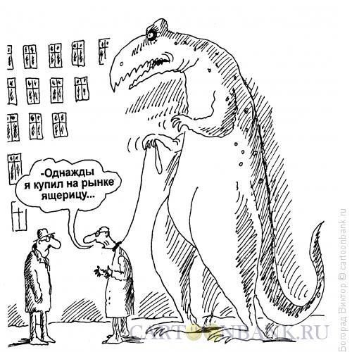 Карикатура: Неудачная покупка, Богорад Виктор