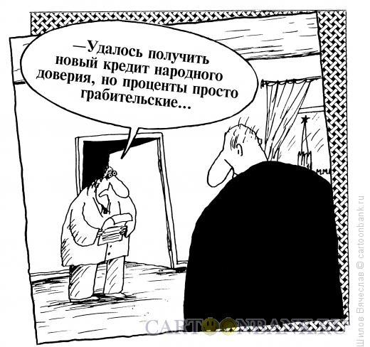 Карикатура: Проценты доверия, Шилов Вячеслав