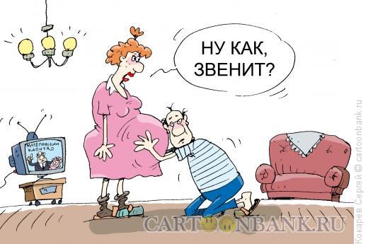 Карикатура: не звенит, Кокарев Сергей