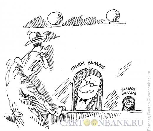 Карикатура: Прием и выдача, Богорад Виктор