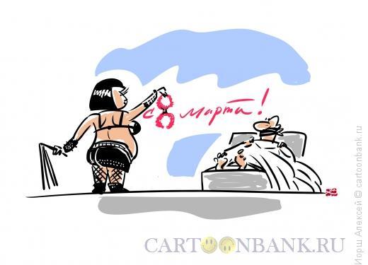 Карикатура: С 8 марта, Иорш Алексей