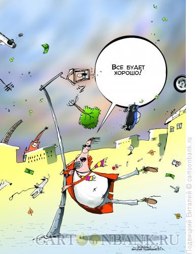 Карикатура: Все будет хорошо, Подвицкий Виталий