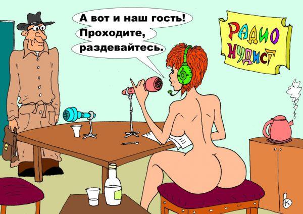 Карикатура: Без комплексов, Валерий Каненков