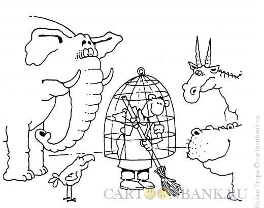 Карикатура: Клетка, Кийко Игорь
