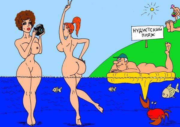 Карикатура: Весёлый нудист, Валерий Каненков