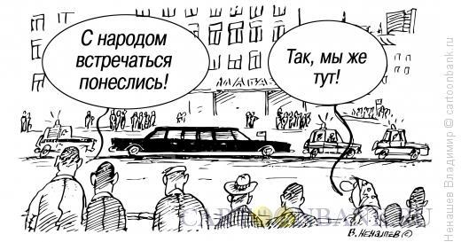 Карикатура: власть и народ1, Ненашев Владимир