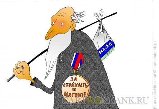Карикатура: Магнит, Кинчаров Николай