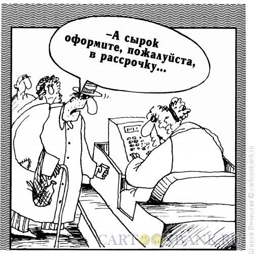 Карикатура: Сырок, Шилов Вячеслав