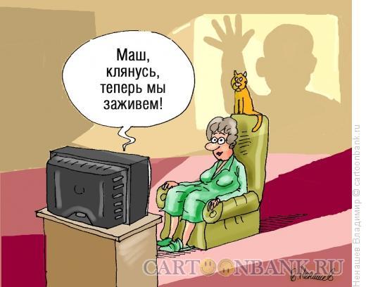 Карикатура: телевидение - деньги, Ненашев Владимир