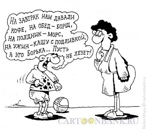 Карикатура: Как прошел день, Кийко Игорь