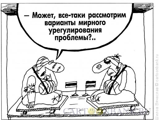 Карикатура: Переговоры, Шилов Вячеслав