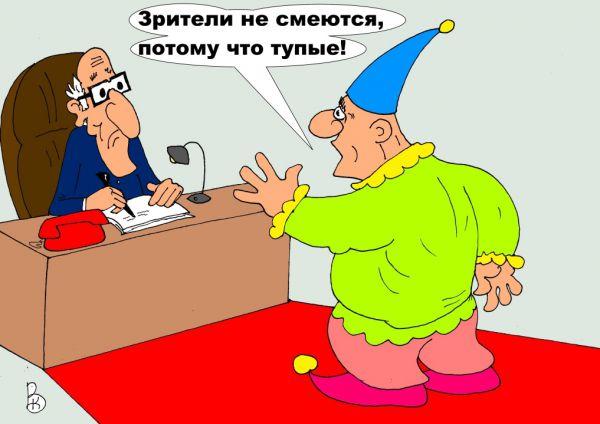 Карикатура: Клоун, Валерий Каненков