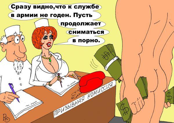 Карикатура: Негодник, Валерий Каненков