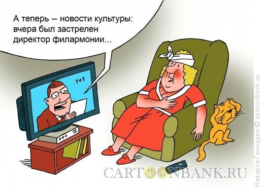 Карикатура: Новости культуры, Назаров Геннадий