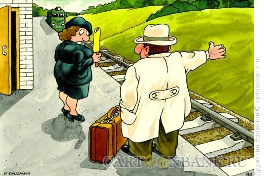 Карикатура: Остановка поезда, Дружинин Валентин