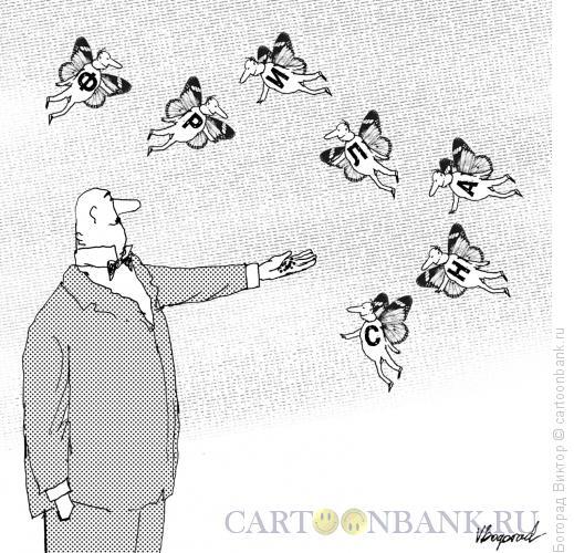 Карикатура: Заказчик и фрилансеры, Богорад Виктор